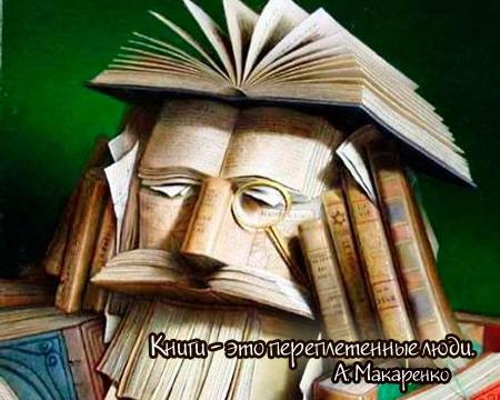 Сценарий капустника на день библиотекаря 78